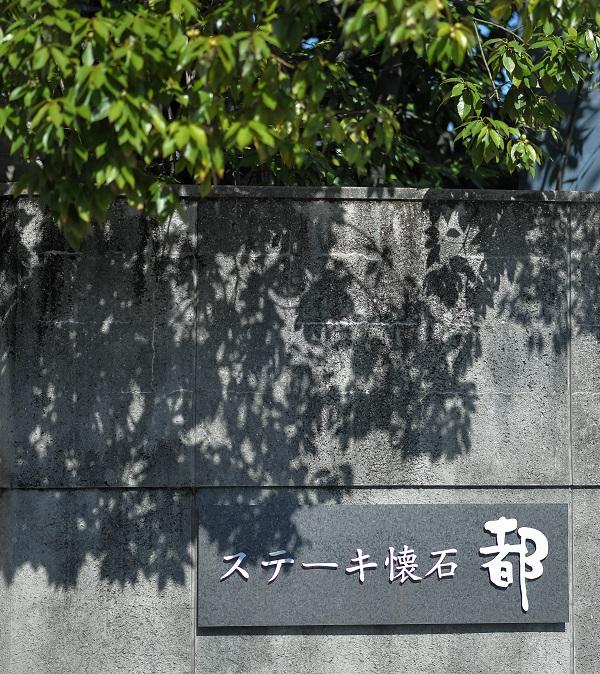 福山市 ステーキ懐石都 春日