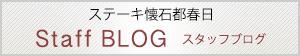ステーキ懐石都春日スタッフブログ