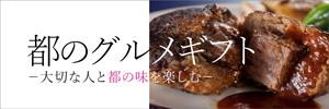 top_banner_gourmetgift300.100