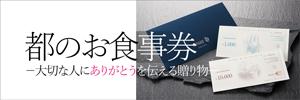 top_banner_shokujiken300.100jpg