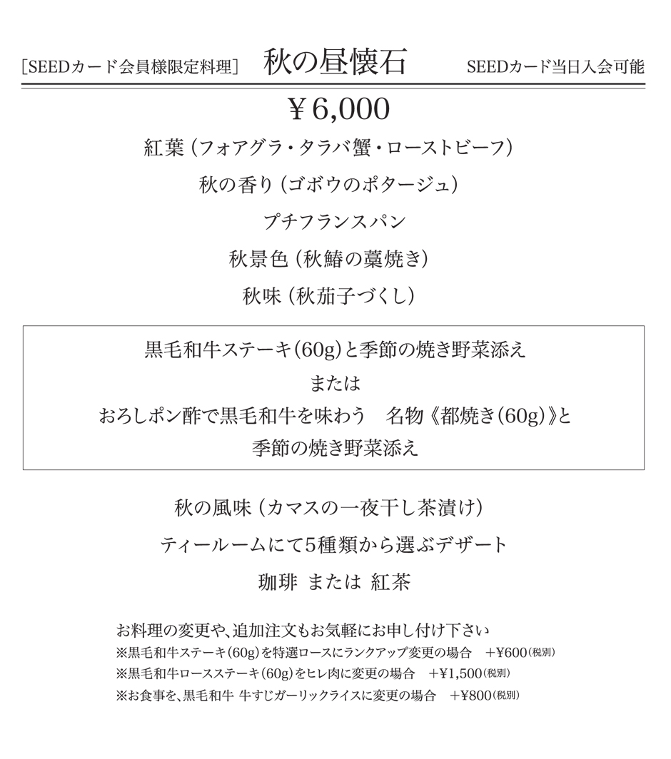 2018_9_k_menu_hiru