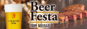 ka_beer_festa