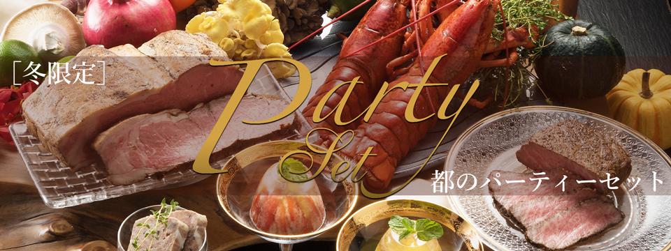 menu_partyset_TOP