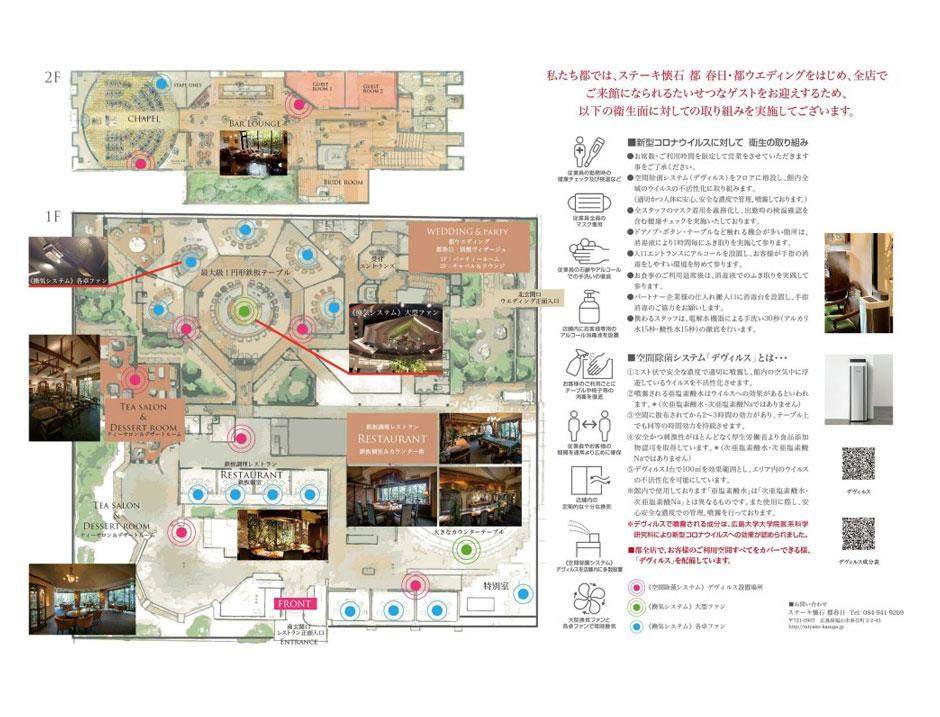 eisei_map940